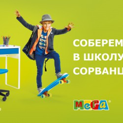 http://pavelsamokhvalov.com/files/gimgs/th-8_M-065-07_Back-to-school_6000x3000_msc_Sorv.jpg